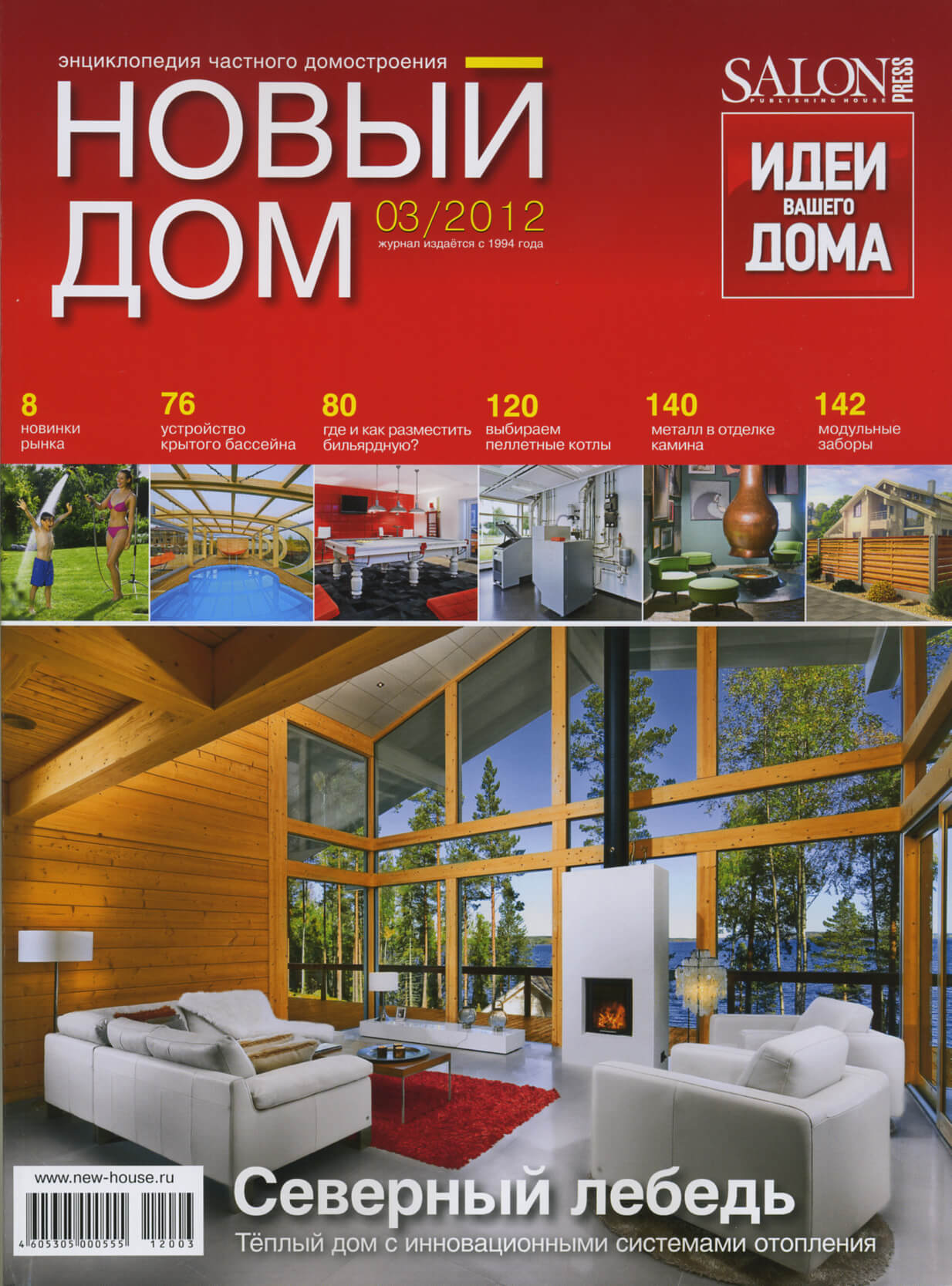 Новый дом №3 2012