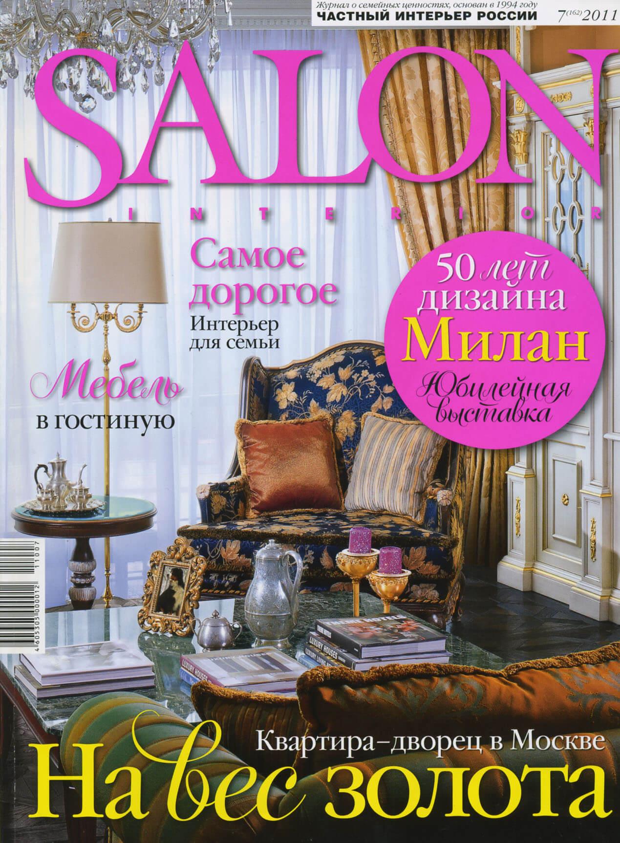 Salon 7 (162) 2011