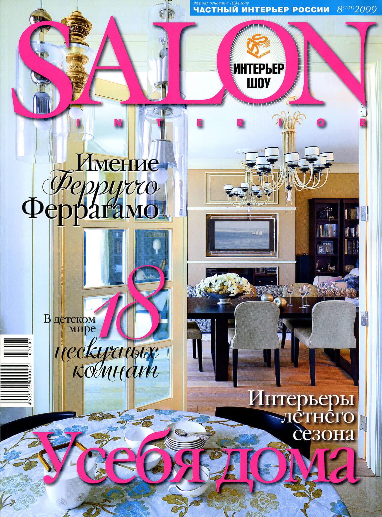 Salon 8 (141) 2009