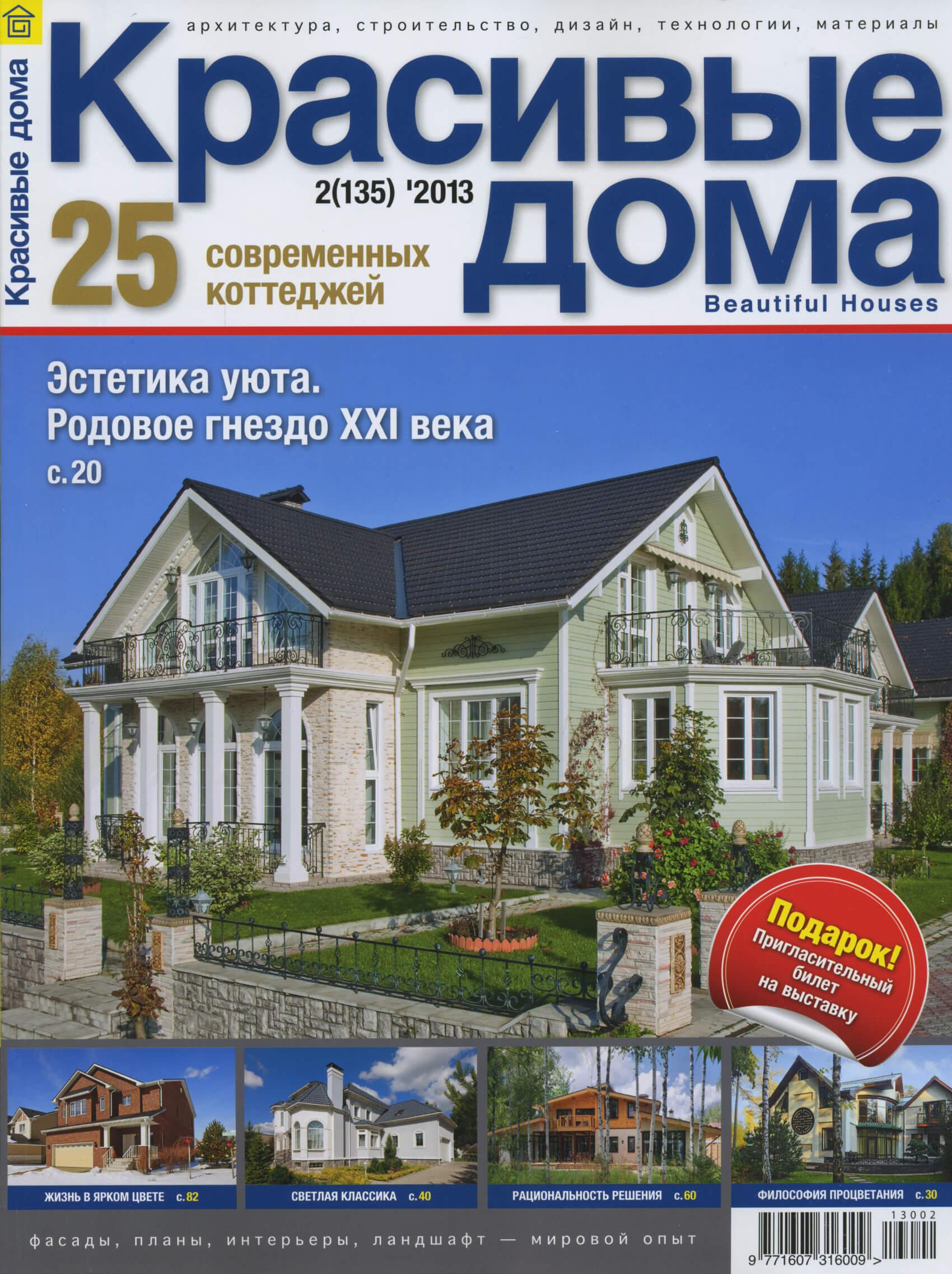 Красивые дома №135 2013
