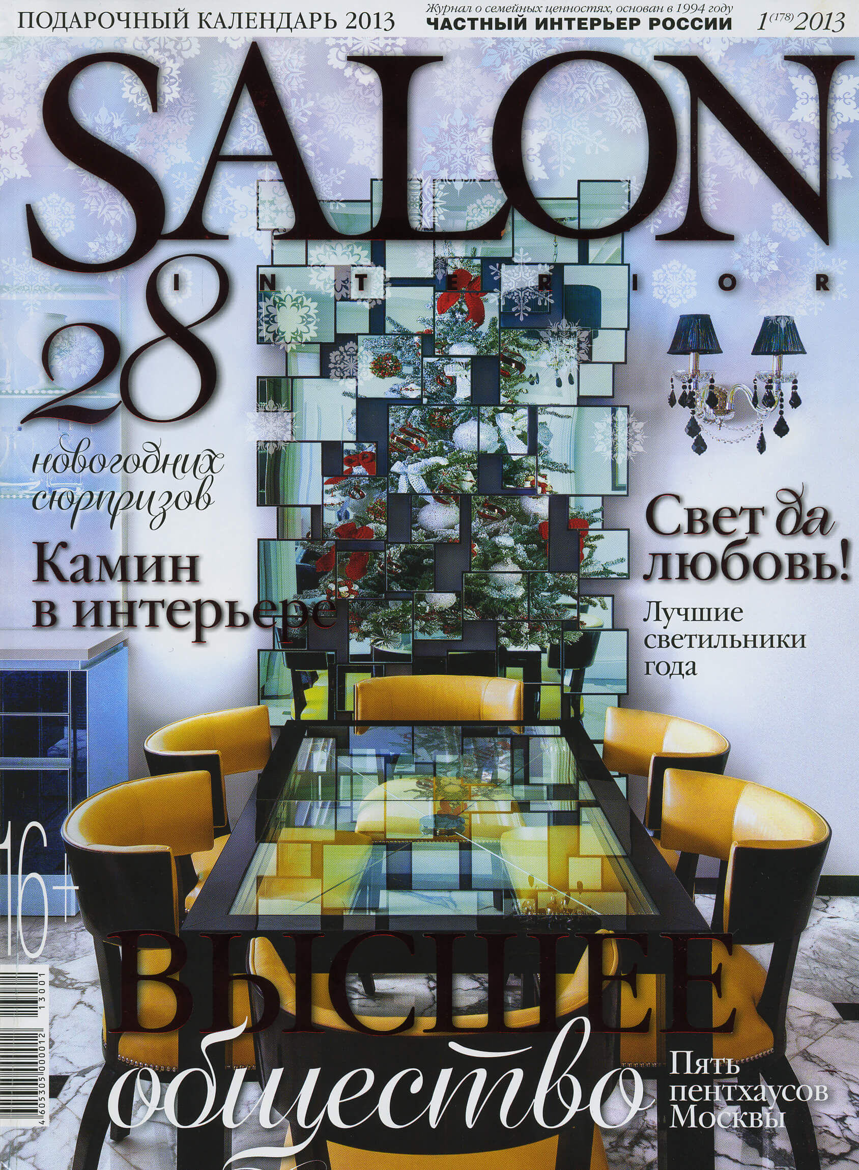 Salon 1 (178) 2013