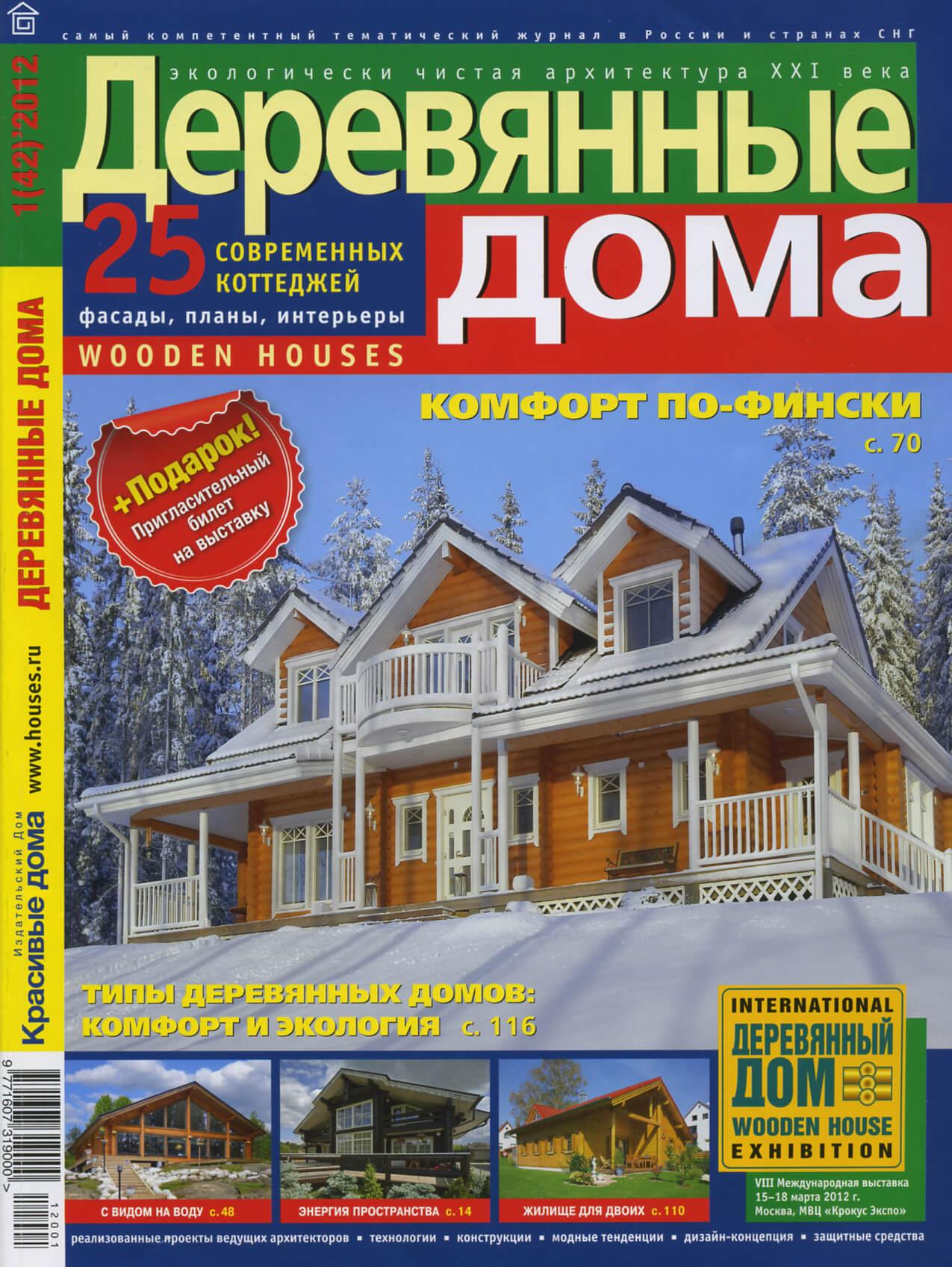 Деревянные дома 1(142)'2012
