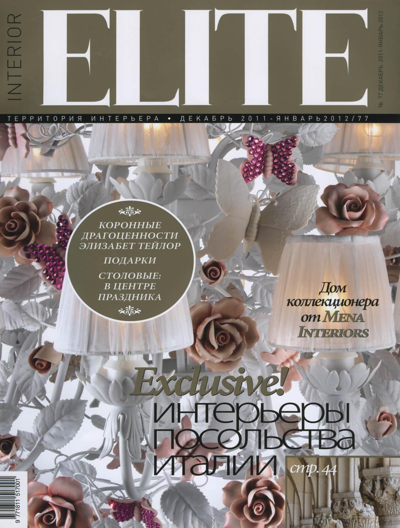 Elite Interior №77 декабрь 2011 - январь 2012
