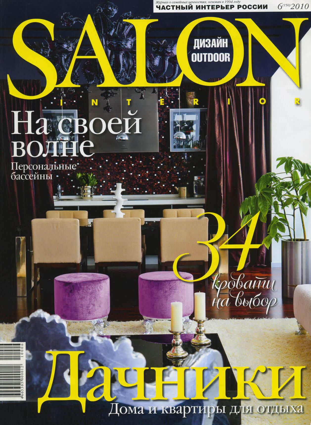 Salon 6 (150) 2010