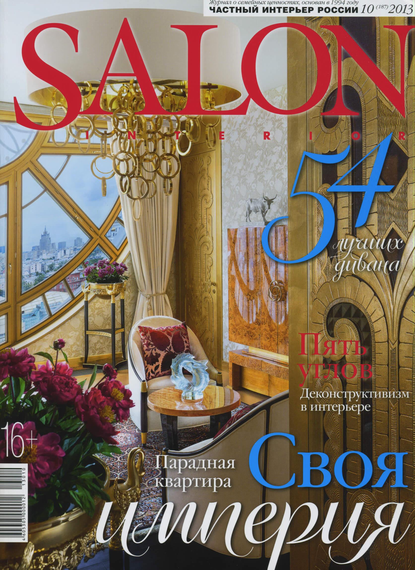 SALON 10 (187) 2013