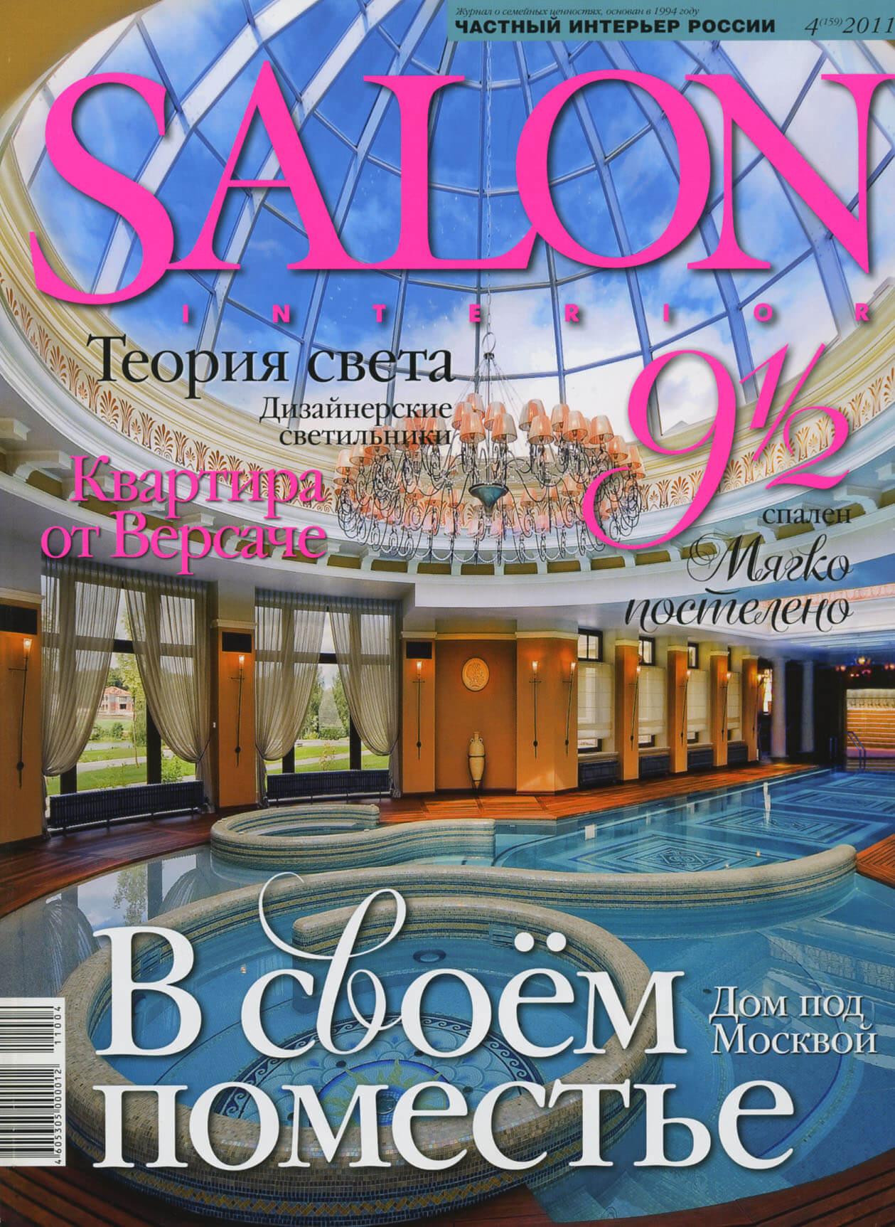 Salon 4 (159) 2011