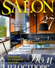Salon 8 (196) 2014